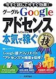 GoogleAdSense グーグルアドセンスで<本気で稼ぐ>コレだけ!技 (得するコレだけ!技)