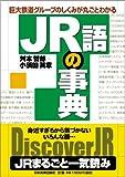 JR語の事典