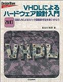 VHDLによるハードウェア設計入門―言語入力によるロジック回路設計手法を身につけよう (Design wave basic)