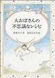 大おばさんの不思議なレシピ (偕成社ワンダーランド (8))
