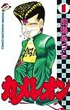 カメレオン(1) (講談社コミックス―Shonen magazine comics (1592巻))