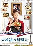 大統領の料理人 Christian Vincent [DVD]