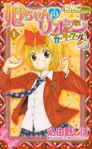 姫ちゃんのリボンカラフル 1 (りぼんマスコットコミックス)