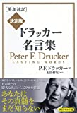[英和対訳]決定版 ドラッカー名言集