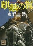 麒麟の翼 (講談社文庫 ひ 17-31)
