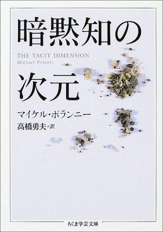 暗黙知の次元 (ちくま学芸文庫)