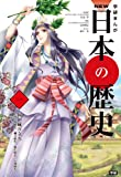 NEW日本の歴史1 国の成り立ち (学研まんが日本の歴史)