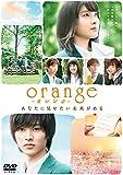 orange-オレンジ- DVD通常版