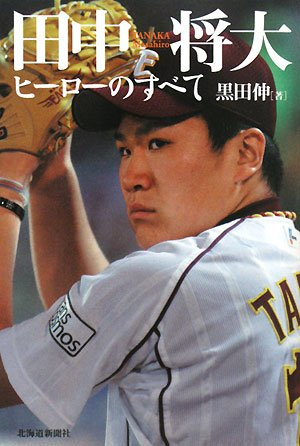 田中将大―ヒーローのすべて