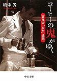 コーヒーの鬼がゆく - 吉祥寺「もか」遺聞 (中公文庫)