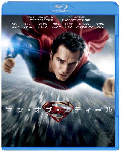 マン・オブ・スティール ブルーレイ&DVD(初回限定生産)