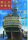 東インド会社とアジアの海