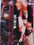 舞台パンフレット 夏の夜の夢 2002年公演 演出:蜷川幸雄 瑳川哲朗 白石加代子 瀬下和久 MAKOTO 松田洋治