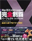 Mac OS X v10.5 Leopard 完全制覇パーフェクト v10.5/10.4/10.3対応