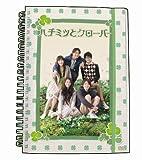 ハチミツとクローバー DVD-BOX / 成海璃子, 生田斗真, 原田夏希, 向井 理, 成宮寛貴 (出演)