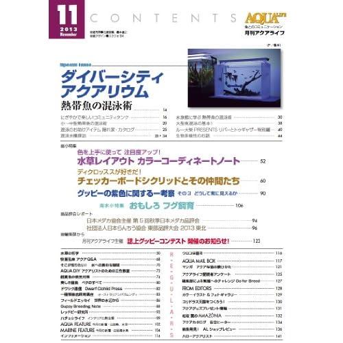 月刊 AQUA LIFE (アクアライフ) 2013年 11月号
