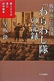戦時演芸慰問団「わらわし隊」の記録―芸人たちが見た日中戦争