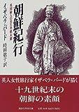 朝鮮紀行~英国婦人の見た李朝末期 (講談社学術文庫)