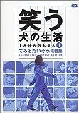 笑う犬の生活 DVD Vol.1 てるとたいぞう完璧版 / 小松純也, 内村宏幸, 内村光良, ネプチューン, 名倉潤 (出演)