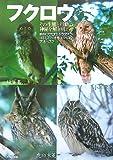 フクロウ―その生態と行動の神秘を解き明かす