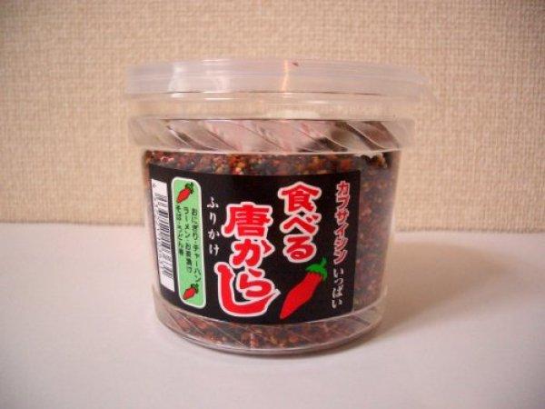 食べる唐辛子ふりかけ130g