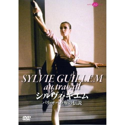 シルヴィ・ギエム パリ・オペラ座の伝説 [DVD]をAmazonでチェック!