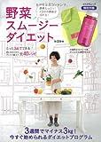 野菜スムージーダイエット(特別付録:水滴防止カバーつきオリジナル携帯ボトル) (ぶんか社ムック)
