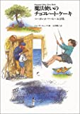 魔法使いのチョコレート・ケーキ―マーガレット・マーヒーお話集 (世界傑作童話シリーズ)