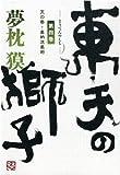 東天の獅子 第4巻 天の巻・嘉納流柔術