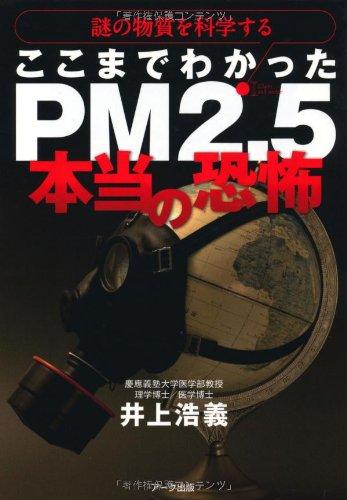 ここまでわかったPM2.5本当の恐怖―謎の物質を科学する
