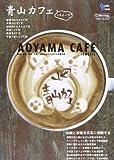 青山カフェ+スイーツ―青山・原宿・外苑・千駄ケ谷のこだわりカフェを集大成 (Grafis Mook Cafe.mag area guide)