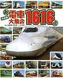 決定版(新)電車大集合1616点 (のりものアルバム)