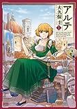 アルテ 1 (ゼノンコミックス)