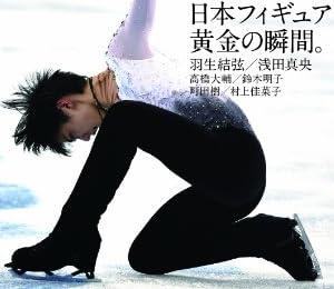 Sports Graphic Number PLUS「日本フィギュア  ソチ冬季五輪完全保存版」 (Number PLUS  92号)