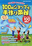 100円ショップで手作り楽器 (シンコー・ミュージックMOOK)