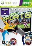 Kinect スポーツ