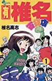 【有】椎名百貨店(1) (少年サンデーコミックス)