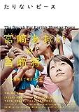 宮崎あおい&宮崎将 たりないピース [単行本] / 宮崎 あおい, 宮崎 将 (著); 2025プロジェクト (編集); 小学館 (刊)