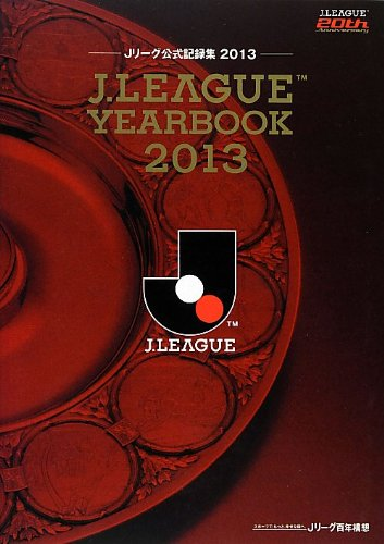 Jリーグ公式記録集2013―J.LEAGUE YEARBOOK 2013