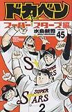ドカベン スーパースターズ編 45 (少年チャンピオン・コミックス)