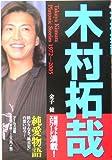木村拓哉―純愛物語 (RECO BOOKS) [単行本] / 金子 健 (著); アールズ出版 (刊)