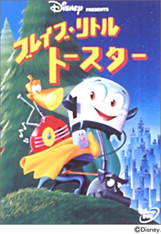 ブレイブ・リトルトースター [DVD]