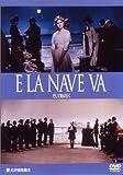 そして船は行く [DVD]北野義則ヨーロッパ映画ソムリエのベスト1985年