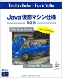 Java仮想マシン仕様 (The Java series)