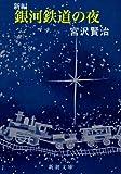 新編銀河鉄道の夜 (新潮文庫) [文庫] / 宮沢 賢治 (著); 新潮社 (刊)