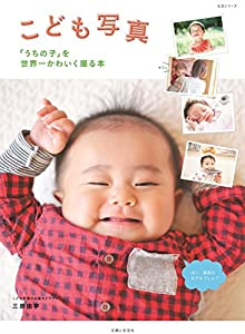 こども写真「うちの子」を世界一かわいく撮る本 生活シリーズ