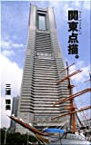 関東点描。: 鎌倉・日光・横浜の今むかし