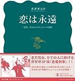恋は永遠/デッドライジング(初回盤)(DVD付)