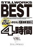 STILL WORKS BEST ~おもらし・失禁・放尿・聖水~ [DVD]