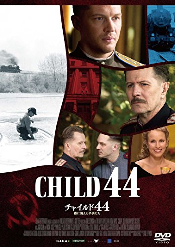 チャイルド44 森に消えた子供たち [DVD]